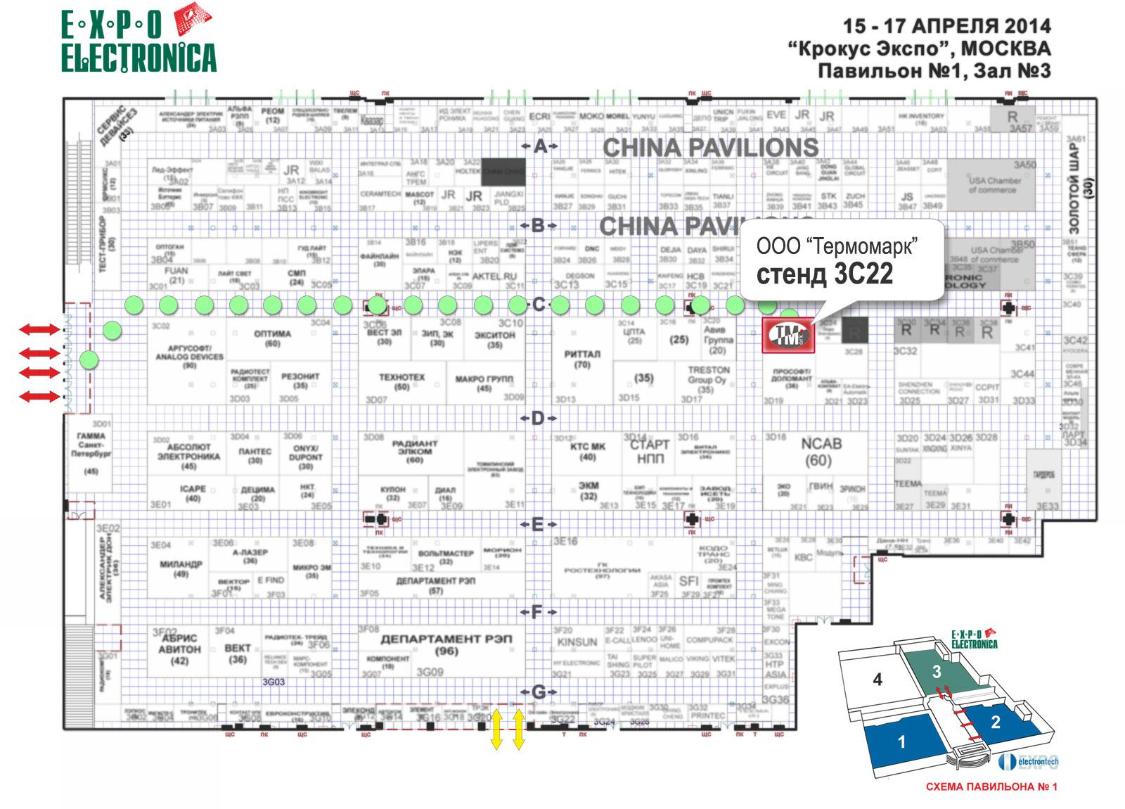 Термомарк на выставке ЭкспоЭлектроника 2014