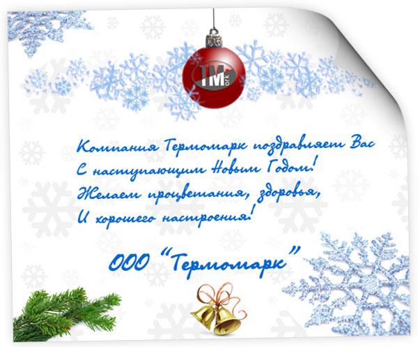 Компания «Термомарк» поздравляет Вас с наступающим Новым Годом!