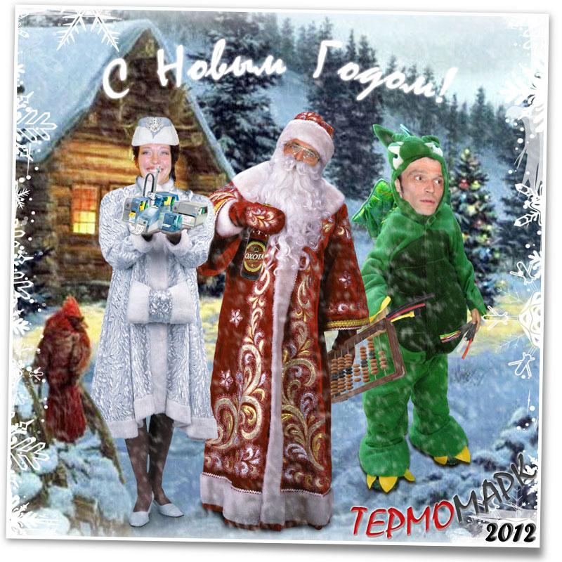 термомарк открытка 2012